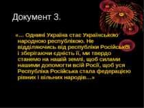 Документ 3. «… Однині Україна стає Українською народною республікою. Не відді...