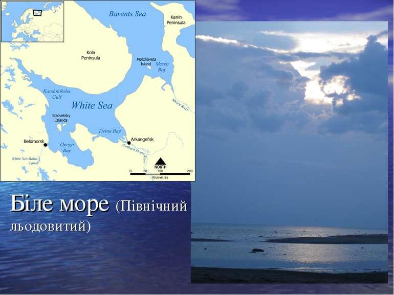 Біле море (Північний льодовитий)