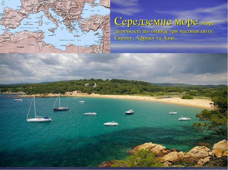 Середземне море. Море античності що омиває три частини світу: Європу, Африку ...