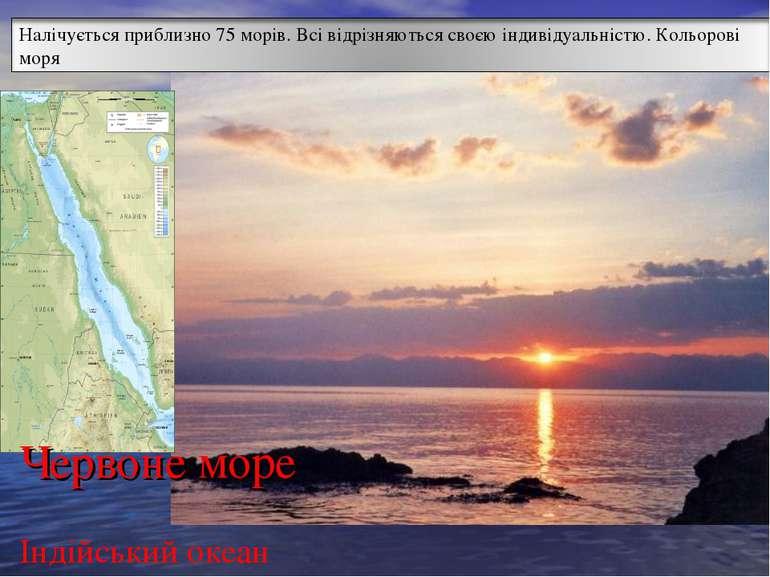 Червоне море Індійський океан