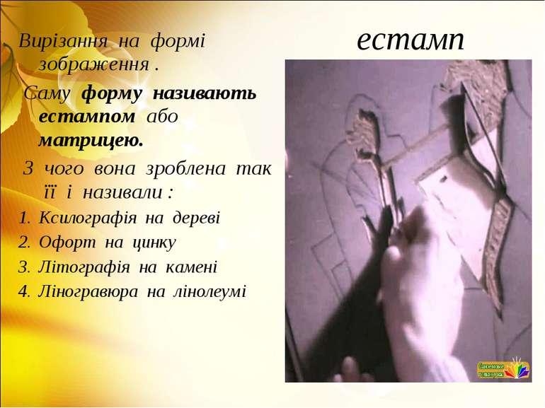 естамп Вирізання на формі зображення . Саму форму називають естампом або матр...