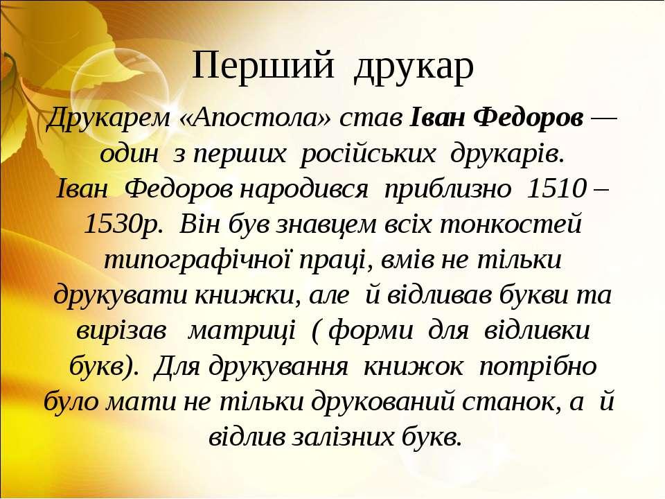 Перший друкар Друкарем «Апостола» став Іван Федоров — один з перших російськи...