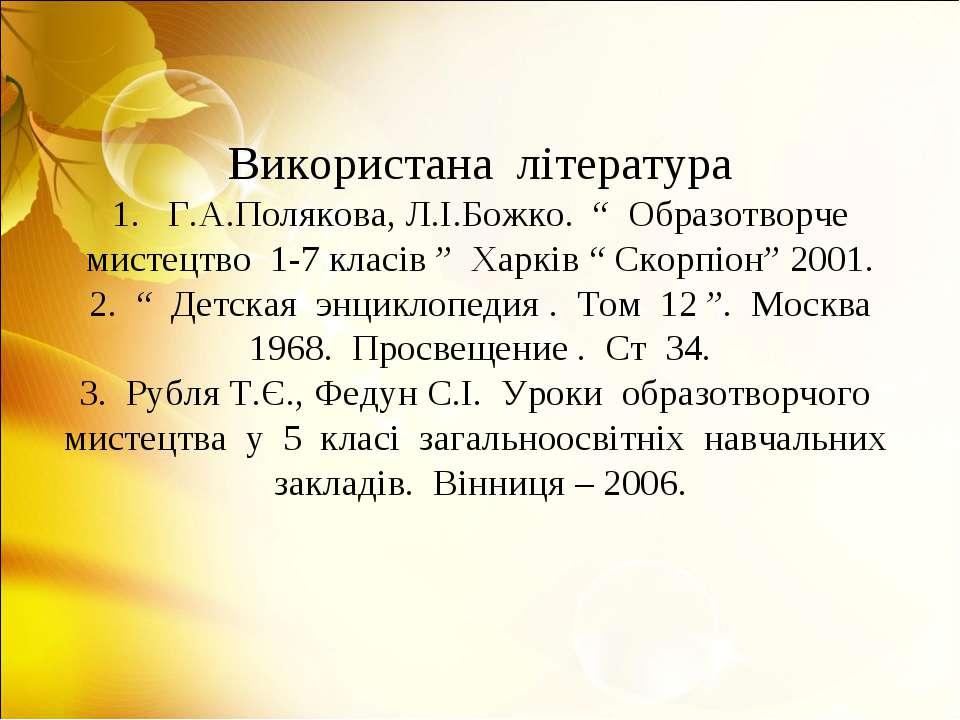 """Використана література 1. Г.А.Полякова, Л.І.Божко. """" Образотворче мистецтво 1..."""
