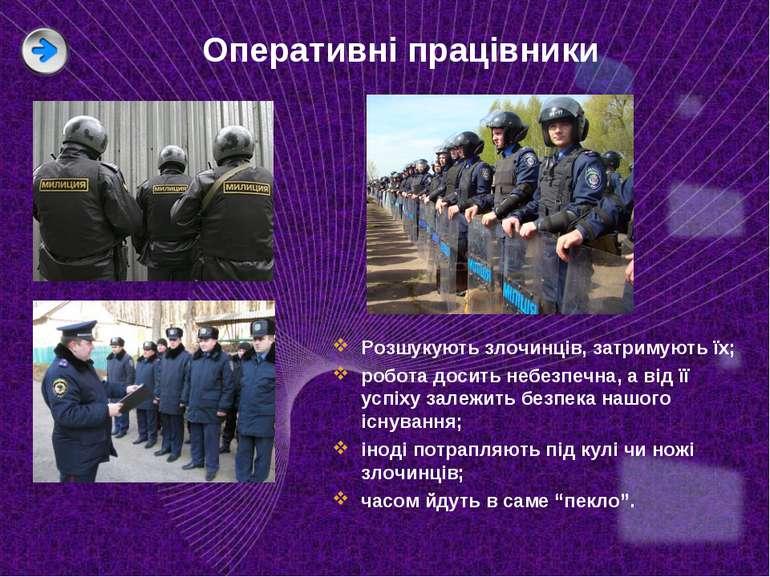 Оперативні працівники Розшукують злочинців, затримують їх; робота досить небе...