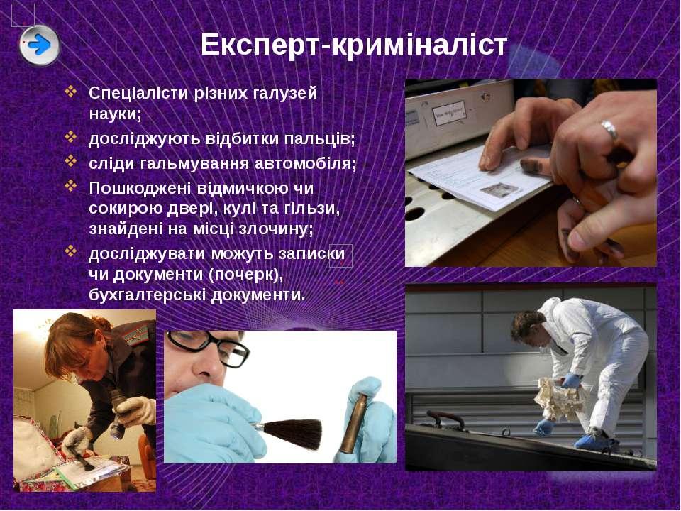 Експерт-криміналіст Спеціалісти різних галузей науки; досліджують відбитки па...
