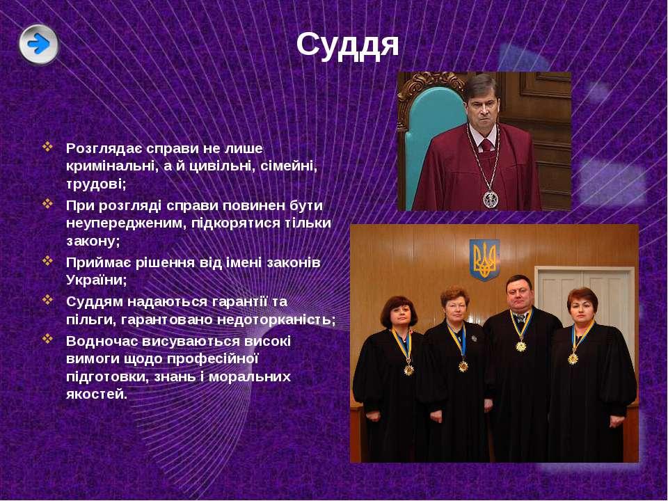 Суддя Розглядає справи не лише кримінальні, а й цивільні, сімейні, трудові; П...