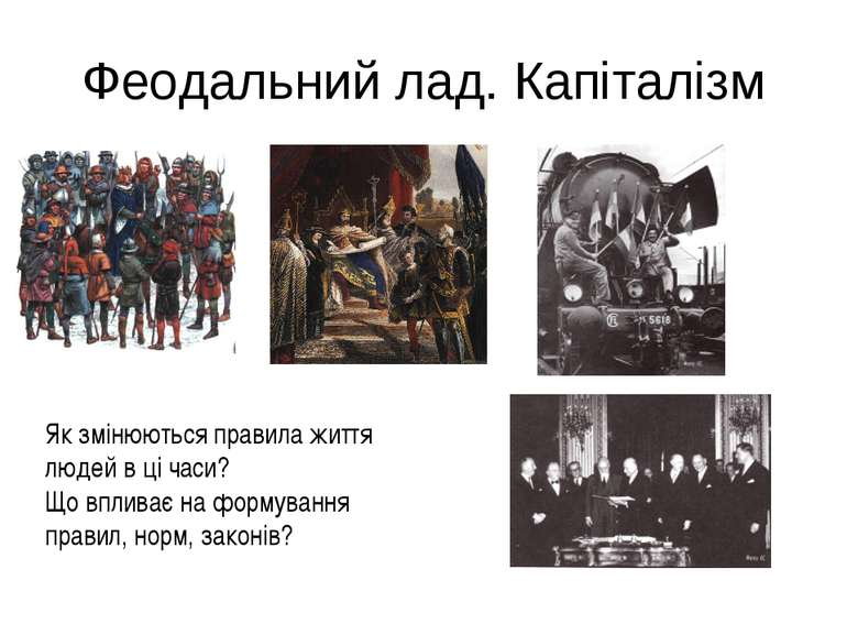 Феодальний лад. Капіталізм Як змінюються правила життя людей в ці часи? Що вп...
