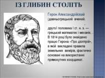 Герон Александрійский (давньогрецький вчений. Ἥρων ὁ Ἀλεξανδρεύς, другої поло...