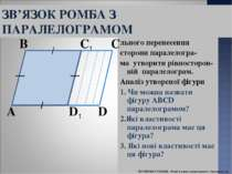 За допомогою парале- льного перенесення сторони паралелогра- ма утворити рівн...