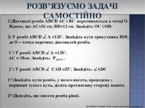 Діагоналі ромба ADCD AC і BC перетинаються в точці O. Відомо, що AC=16 см; BD...