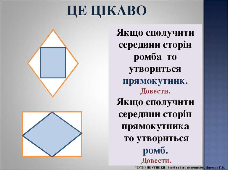 Якщо сполучити середини сторін ромба то утвориться прямокутник. Довести. Якщо...
