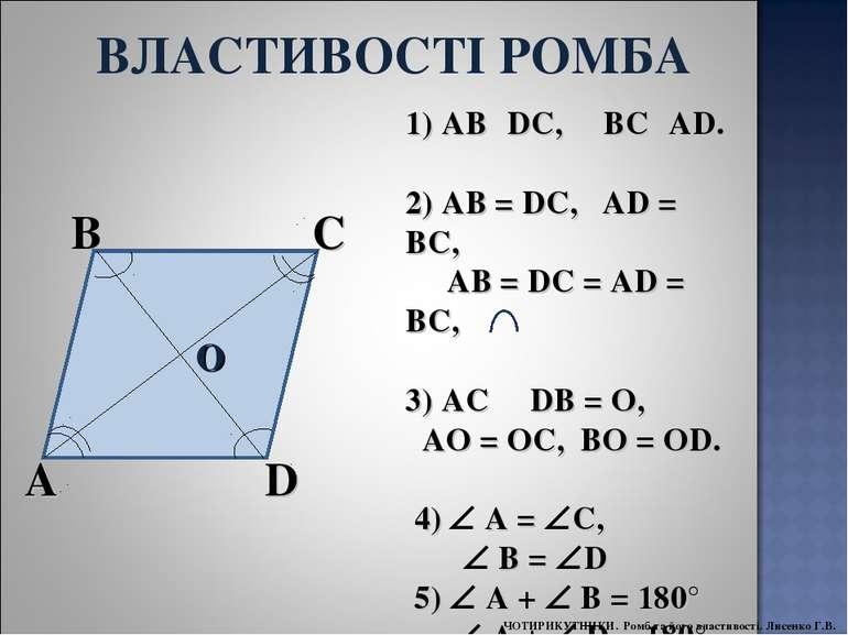 1) AB║DC, BC║AD. 2) AB = DC, AD = BC, AB = DC = AD = BC, 3) AC DB = О, АО = О...