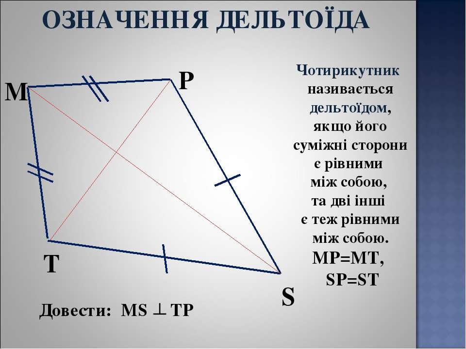 Чотирикутник називається дельтоїдом, якщо його суміжні сторони є рівними між ...