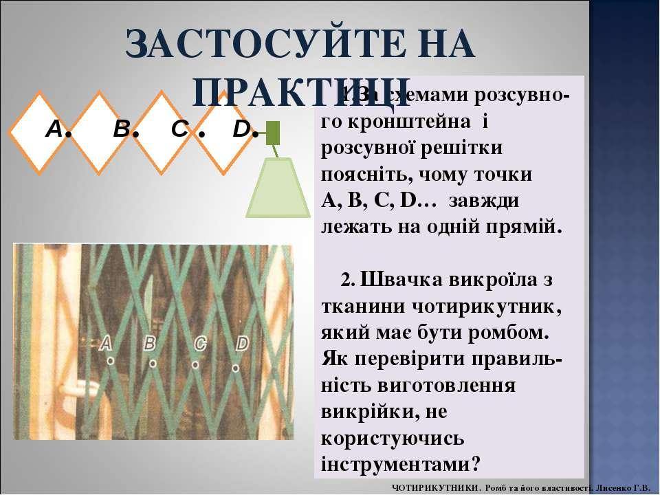 За схемами розсувно-го кронштейна і розсувної решітки поясніть, чому точки A,...