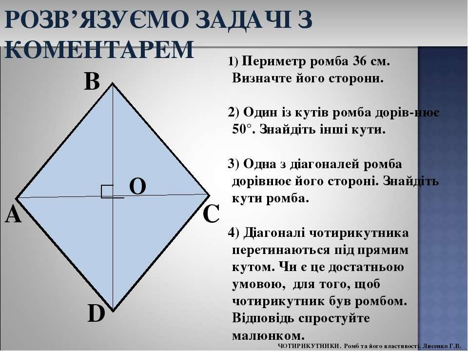 B A D C Периметр ромба 36 см. Визначте його сторони. Один із кутів ромба дорі...