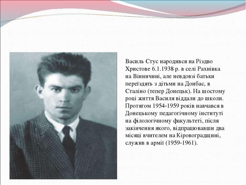 Василь Стус народився на Різдво Христове 6.1.1938 р. в селі Рахнівка на Вінни...