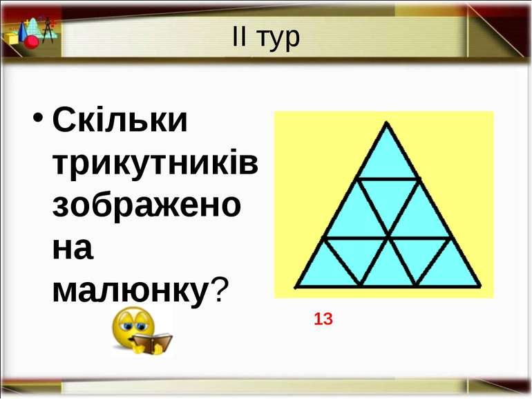 ІІ тур Скільки трикутників зображено на малюнку? 13 http://aida.ucoz.ru