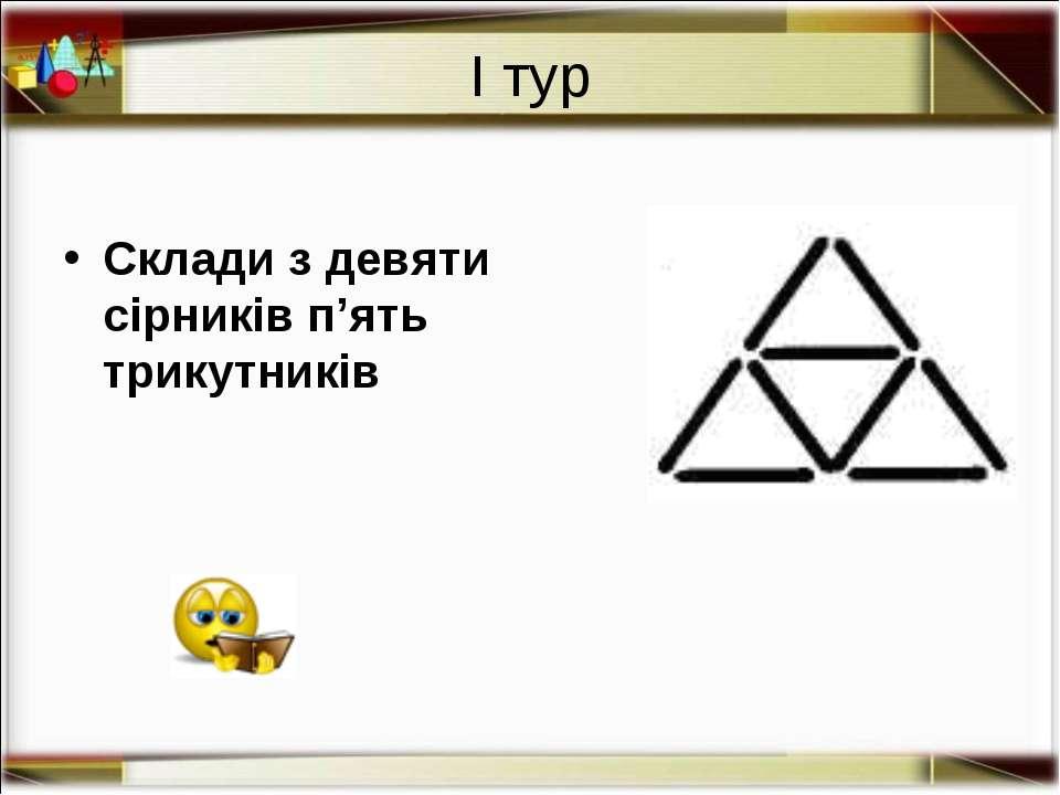 І тур Склади з девяти сірників п'ять трикутників http://aida.ucoz.ru