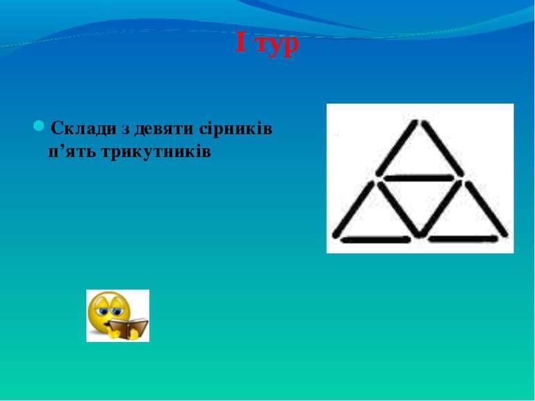 І тур Склади з девяти сірників п'ять трикутників