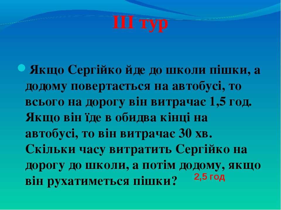 Якщо Сергійко йде до школи пішки, а додому повертається на автобусі, то всьог...
