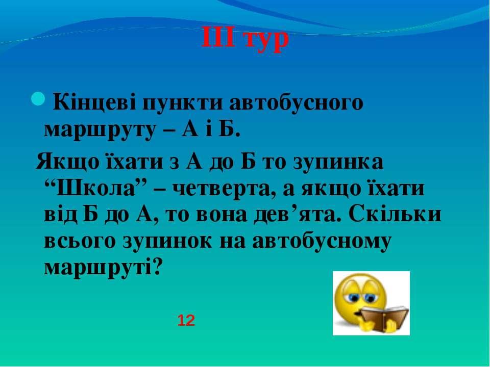 ІІІ тур Кінцеві пункти автобусного маршруту – А і Б. Якщо їхати з А до Б то з...