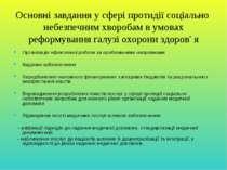 Основні завдання у сфері протидії соціально небезпечним хворобам в умовах реф...