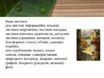 Види листівок: а)за змістом: інформаційні, вітальні, листівки-запрошення, лис...