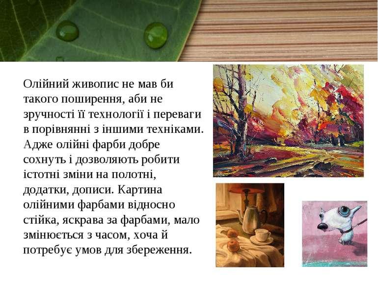 Олійний живопис не мав би такого поширення, аби не зручності її технології і ...