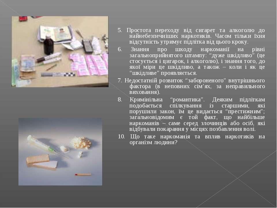 5. Простота переходу від сигарет та алкоголю до найнебезпечніших наркотиків. ...