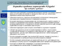 Державно-приватне партнерство в Україні Що необхідно зробити? Забезпечити дос...