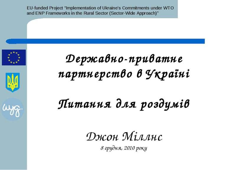 Державно-приватне партнерство в Україні Питання для роздумів Джон Міллнс 8 гр...