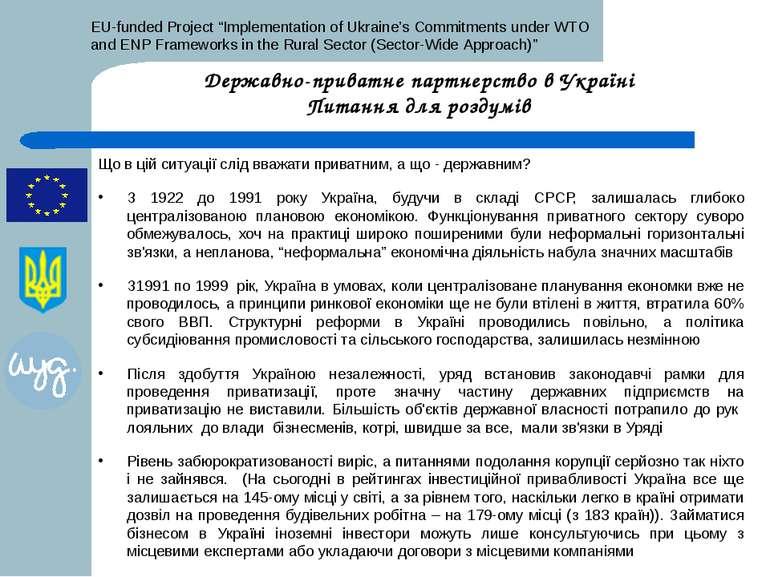 Державно-приватне партнерство в Україні Питання для роздумів Що в цій ситуаці...