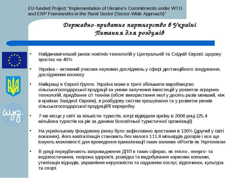 Державно-приватне партнерство в Україні Питання для роздумів Найдинамічніший ...
