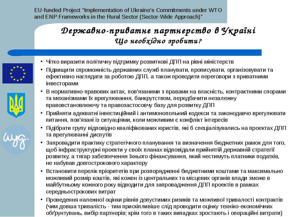 Державно-приватне партнерство в Україні Що необхідно зробити? Чітко виразити ...