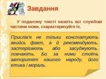 Завдання У поданому тексті назвіть всі службові частини мови, схарактеризуйте...