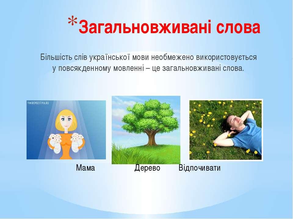 Загальновживані слова Більшість слів української мови необмежено використовує...