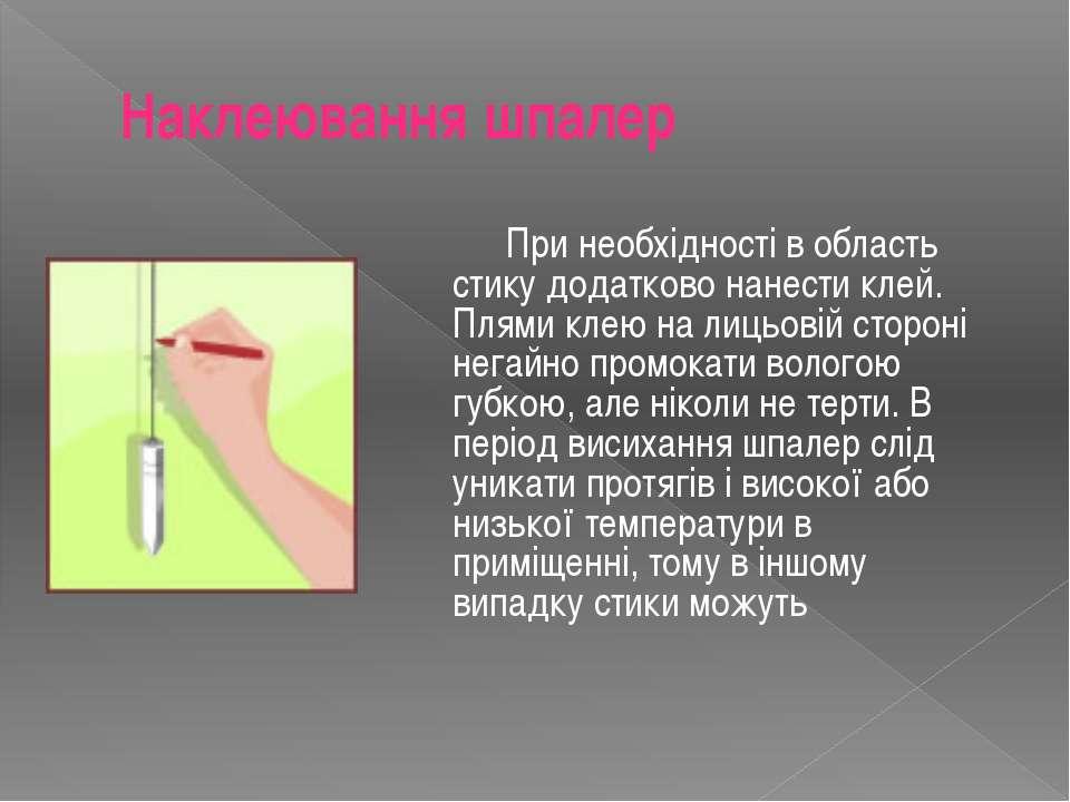 Наклеювання шпалер При необхідності в область стику додатково нанести клей. ...