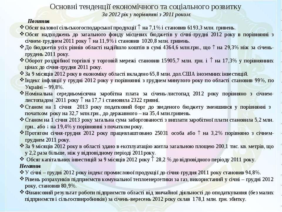 Основні тенденції економічного та соціального розвитку За 2012 рік у порівнян...