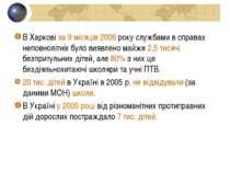 В Харкові за 9 місяців 2006 року службами в справах неповнолітніх було виявле...