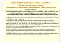 """Наказ МОН України № 631 від 23.08.2006 р. """"Про вжиття вичерпних заходів, спря..."""