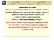 Інклюзивне навчання (франц. inclusif - включающий в себя, от лат. include - з...