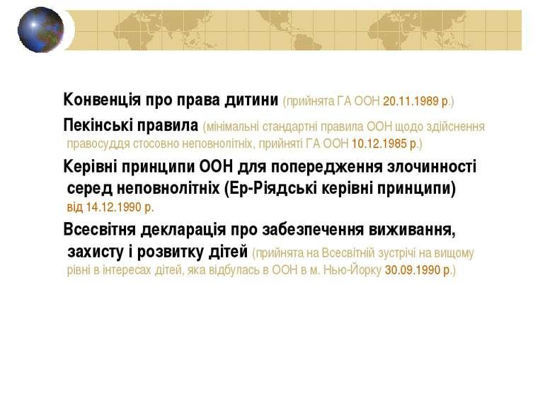 Конвенція про права дитини (прийнята ГА ООН 20.11.1989 р.) Пекінські правила ...