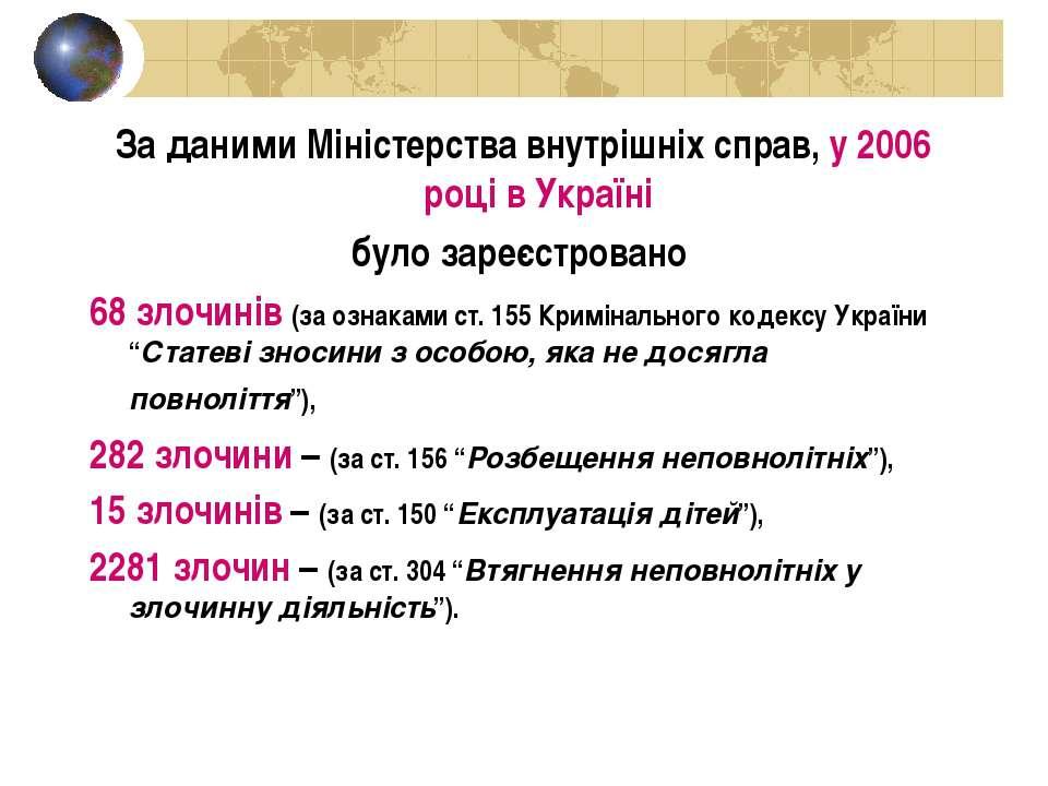 За даними Міністерства внутрішніх справ, у 2006 році в Україні було зареєстро...