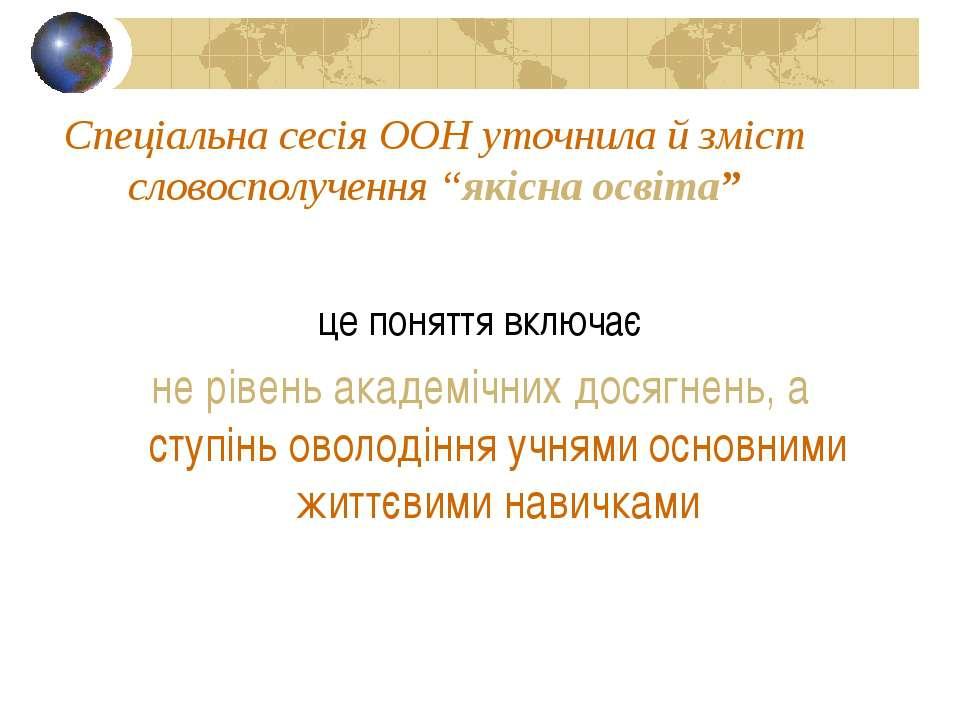 """Спеціальна сесія ООН уточнила й зміст словосполучення """"якісна освіта"""" це поня..."""