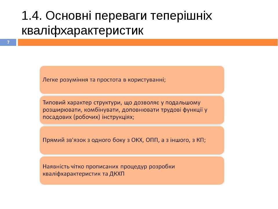 1.4. Основні переваги теперішніх кваліфхарактеристик *