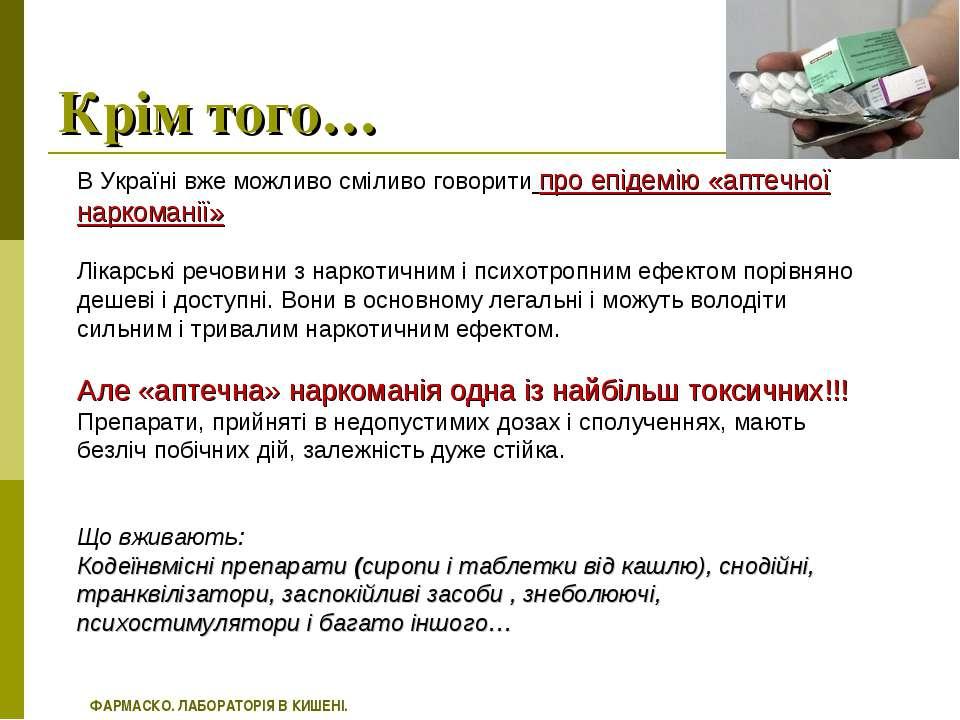 В Україні вже можливо сміливо говорити про епідемію «аптечної наркоманії» Лік...
