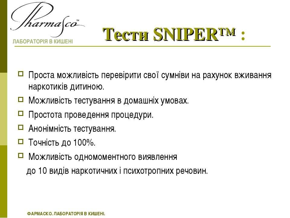 Тести SNIPER™ : Проста можливість перевірити свої сумніви на рахунок вживання...