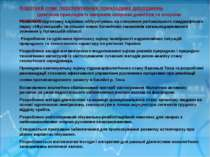 Короткий опис перспективних прикладних досліджень (декілька прикладів із напр...