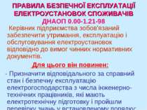 ПРАВИЛА БЕЗПЕЧНОЇ ЕКСПЛУАТАЦІЇ ЕЛЕКТРОУСТАНОВОК СПОЖИВАЧІВ ДНАОП 0.00-1.21-98...
