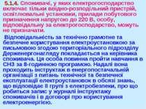 5.1.4. Споживачі, у яких електрогосподарство включає тільки ввідно-розподільн...